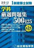 2012年度版 1級建築士試験 学科 厳選問題集500+125