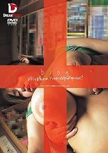 どうして巨乳には、ドMなレズビアンが多いのか? あるオンナが1人で調教した750cmのおっぱい 4時間 平均93.75cmのボインちゃん8人 [DVD]