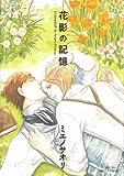 花影の記憶 (ミリオンコミックス Hertz Series 59) (ミリオンコミックス  Hertz Series 59)