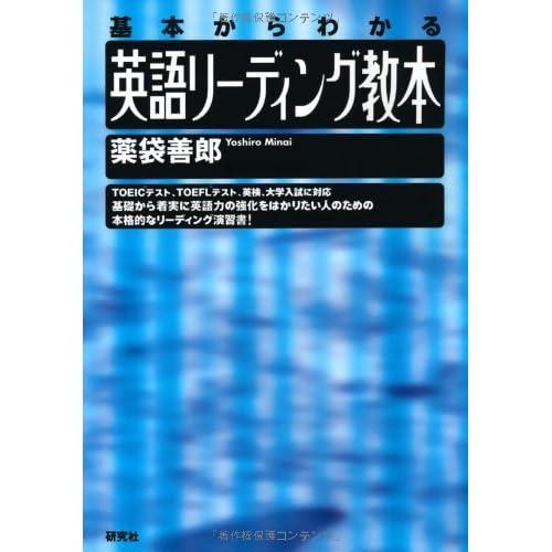 基本からわかる英語リーディング教本