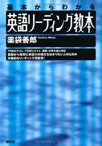 『英語リーディング教本』