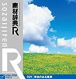 素材辞典[R]029 青空のある風景