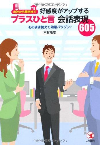 好感度がアップするプラスひと言会話表現605