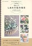 しあわせ色の毎日—小さな庭とベランダのガーデニングと花づくり (別冊PLUS1 LIVING)