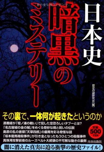日本史 暗黒のミステリー (ワンコインブックス)