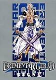 EREMENTAR GERAD-蒼空の戦旗-(5)初回限定版 ([特装版コミック])