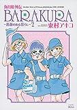 海月姫外伝 BARAKURA~薔薇のある暮らし~(2)<完> (ワイドKC Kiss)