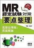 MR認定試験対策 要点整理: -医薬品情報と医薬概論-
