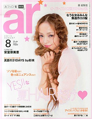 ar(アール) 2015年 08 月号 [雑誌]