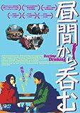 昼間から呑む [DVD]