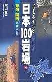 フリークライミング日本100岩場4 東海・関西増補改訂版