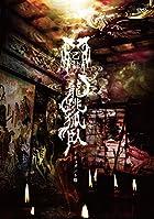 47都道府県単独巡業「龍跳孤臥」-ドキュメント盤-【初回限定盤】 [DVD](在庫あり。)