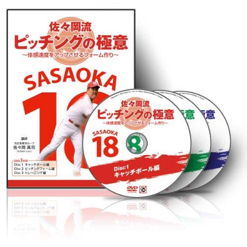 佐々岡流 ピッチングの極意~体感速度をアップさせるフォーム作り~ [DVD]