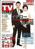 DIGITAL TV GUIDE (デジタル テレビ ガイド) 中部版 2007年 04月号 [雑誌]