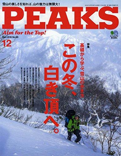 PEAKS 2016年12月号 大きい表紙画像