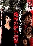 地下室の美女が語る恐怖の都市伝説 [DVD]