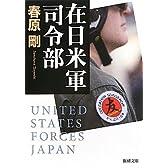 在日米軍司令部 (新潮文庫)