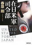 「在日米軍司令部」 2011年、「トモダチ作戦」を遂行せよ!
