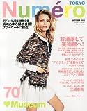 Numero TOKYO (ヌメロ・トウキョウ) 2013年 10月号 [雑誌]