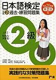 日本語検定公式 2級 過去・練習問題集 平成20年度第2回版