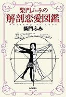 柴門ふみの解剖恋愛図鑑