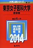 東京女子医科大学(医学部) (2014年版 大学入試シリーズ)