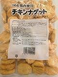 ★★国産★★若鶏!!チキンナゲット♪業務用1kg