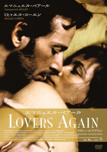 Lovers Again/ラヴァーズ・アゲイン [DVD]