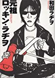 ロッキン・ラヂヲ / 和田 ラヂヲ のシリーズ情報を見る