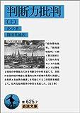 判断力批判 上   岩波文庫 青 625-7