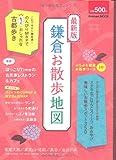 最新版鎌倉お散歩地図 (学研ムック)