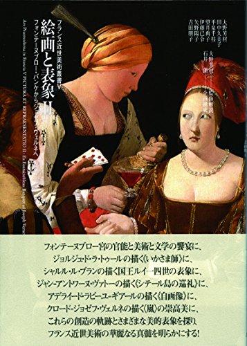 絵画と表象II 第II巻: フォンテーヌブロー・バンケからジョゼフ・ヴェルネへ (フランス近世美術叢書)