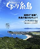 福岡県糸島エリアの完全保存版ガイドブック ぐるーり糸島