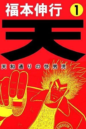 天−天和通りの快男児 1 (highstone comic)