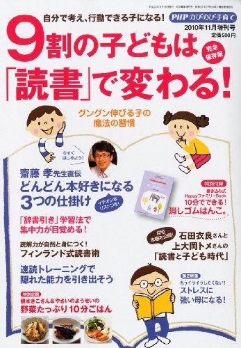 PHPのびのび子育て増刊 9割の子どもは「読書」で変わる! 2010年 11月号 [雑誌]