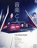 音楽と人 2010年 09月号 [雑誌]