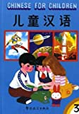 Chinese for Children, Vol. 3 (Chinese and English Edition)