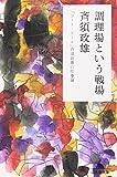 調理場という戦場―「コート・ドール」斉須政雄の仕事論 (幻冬舎文庫)
