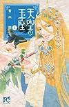天空の玉座 2 (ボニータコミックス)
