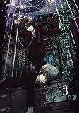 鳥籠学級 3巻 (Gファンタジーコミックス)