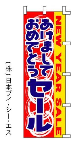 送料無料【あけましておめでとうセール】のぼり旗 3枚セット 1枚あたり@1,600円(日本ブイシーエス)28K001049015