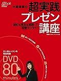 小室淑恵の超実践プレゼン講座(DVD付) (日経BPムック)