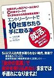 エントリーシートで10社落ちたら手に取る本 辰巳出版 電子書籍