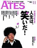 ATES (アテス) 2008年 11月号 [雑誌]