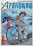 アオバ自転車店 9巻 (ヤングキングコミックス)