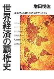 世界経済の覇権史―辺境ゆえに日本の世紀がやってくる