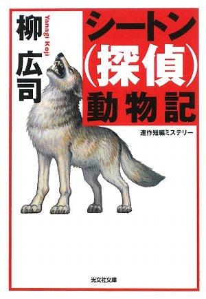 シートン(探偵)動物記