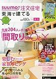 SUUMO注文住宅 東海で建てる 2013年夏秋号