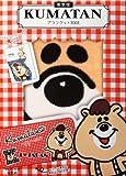 【販売店限定版】限定版 KUMATAN ブランケットBOOK ([バラエティ])
