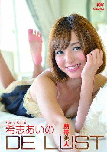 希志あいの DE LUST 熱帯美人 [DVD]